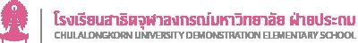 โรงเรียนสาธิตจุฬาลงกรณ์มหาวิทยาลัย ฝ่ายประถม Logo